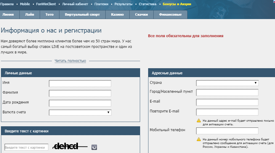 Регистрация в  Fonbet
